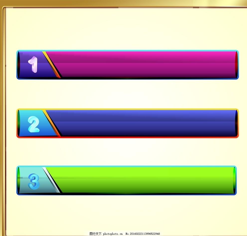 立体标题 立体 标题 条框 背景 矢量 设计 标志图标 其他图标 cdr