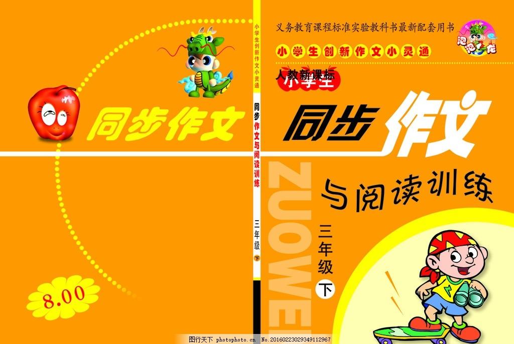 课外书封面 封面设计 作文 同步作文 小学生 初中生 共享图 设计 广告