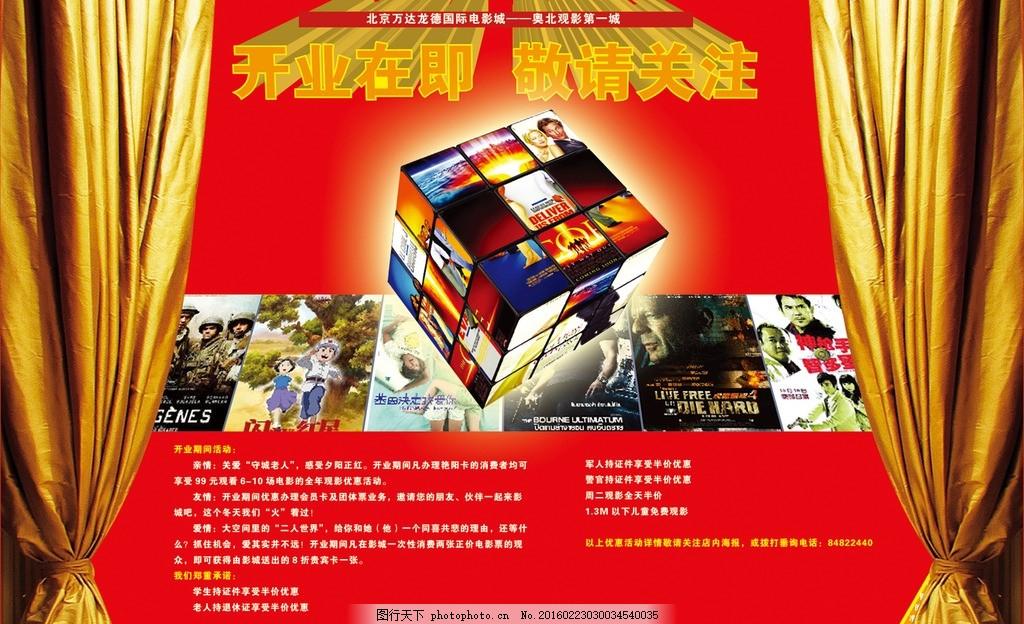 方块 金色幕布 开幕 周年庆 展板海报 喜庆 打扣海报 红色背景 促销