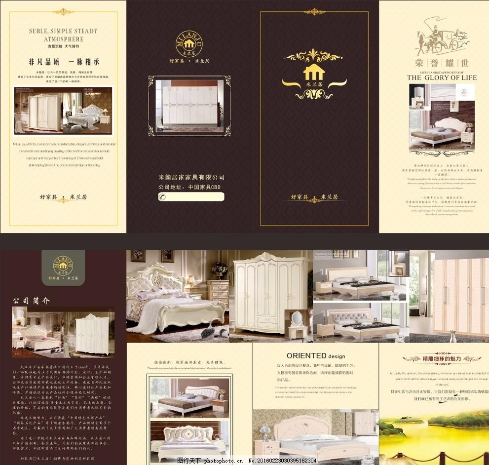 四折页 家具宣传折页 海报素材 欧式花纹 复古风格 风景 家具广告