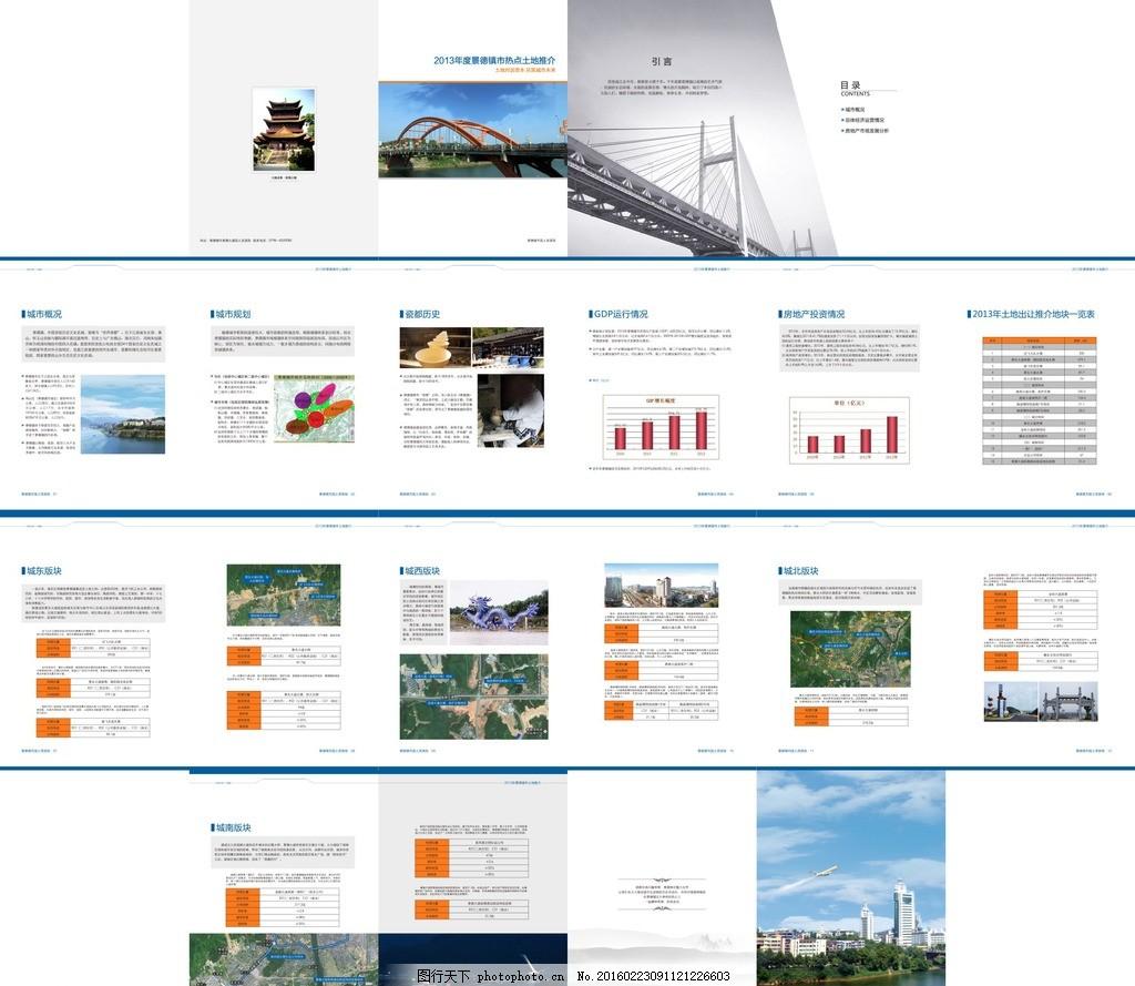 土地推介书 psd 源文件 300dpi 素材 样板 模版 画册 宣传册 设计