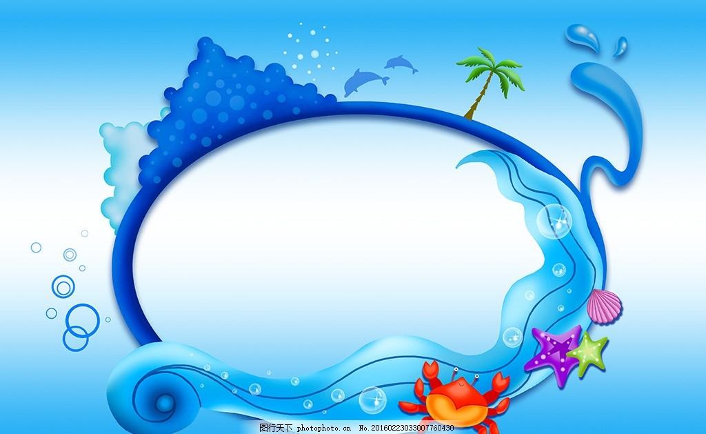 海洋 卡通相框 椰子树 装饰素材 线条 纹理 纹路 海浪 波浪 画框 边框