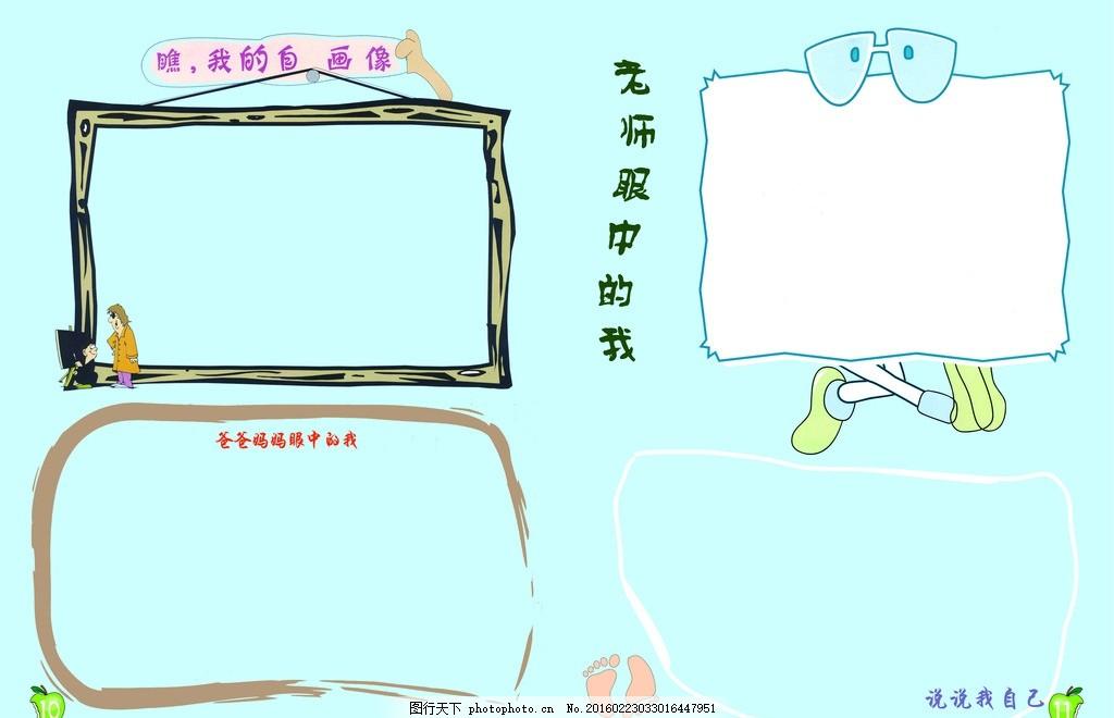ppt 背景 背景图片 边框 模板 设计 相框 1024_660