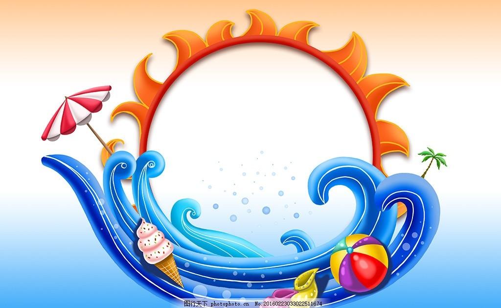 太阳伞 太阳 海螺 装饰素材 线条 纹理 纹路 海浪 波浪 画框 边框