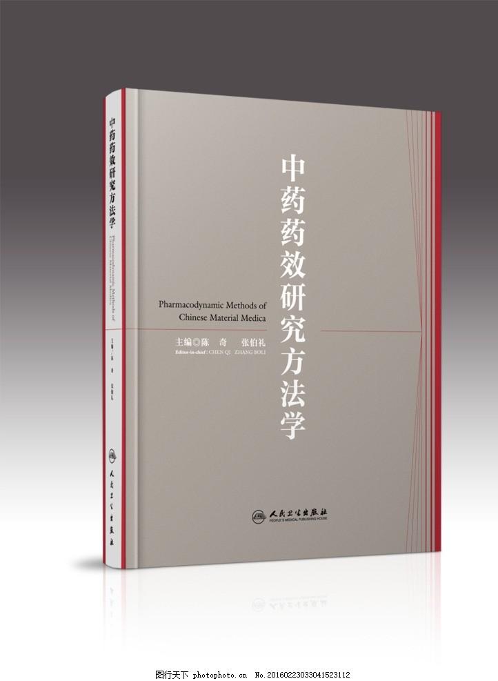 封面设计 封面设计 书籍装帧 书封 中医书 中药 精装书 设计 psd分层