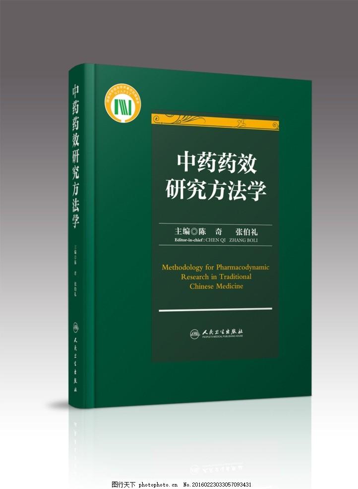 中药药效研究方法学 封面设计 书籍装帧 书封 中医书 中药 精装书