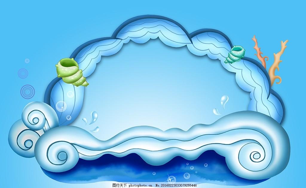 海螺 海洋 珊瑚 装饰素材 线条 纹理 纹路 海浪 波浪 画框 边框 底纹