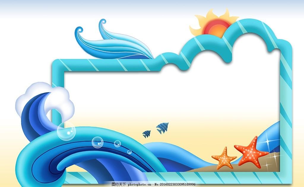 卡通相框 太阳 海星 装饰素材 线条 纹理 纹路 海浪 波浪 画框 边框