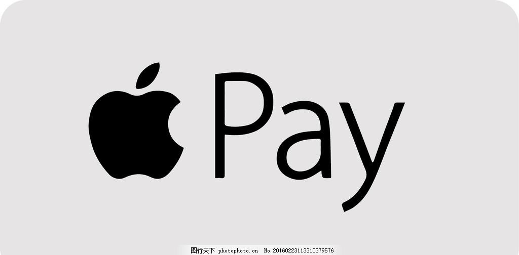 apple pay 苹果支付 苹果手机支付 标志图标 其他图标