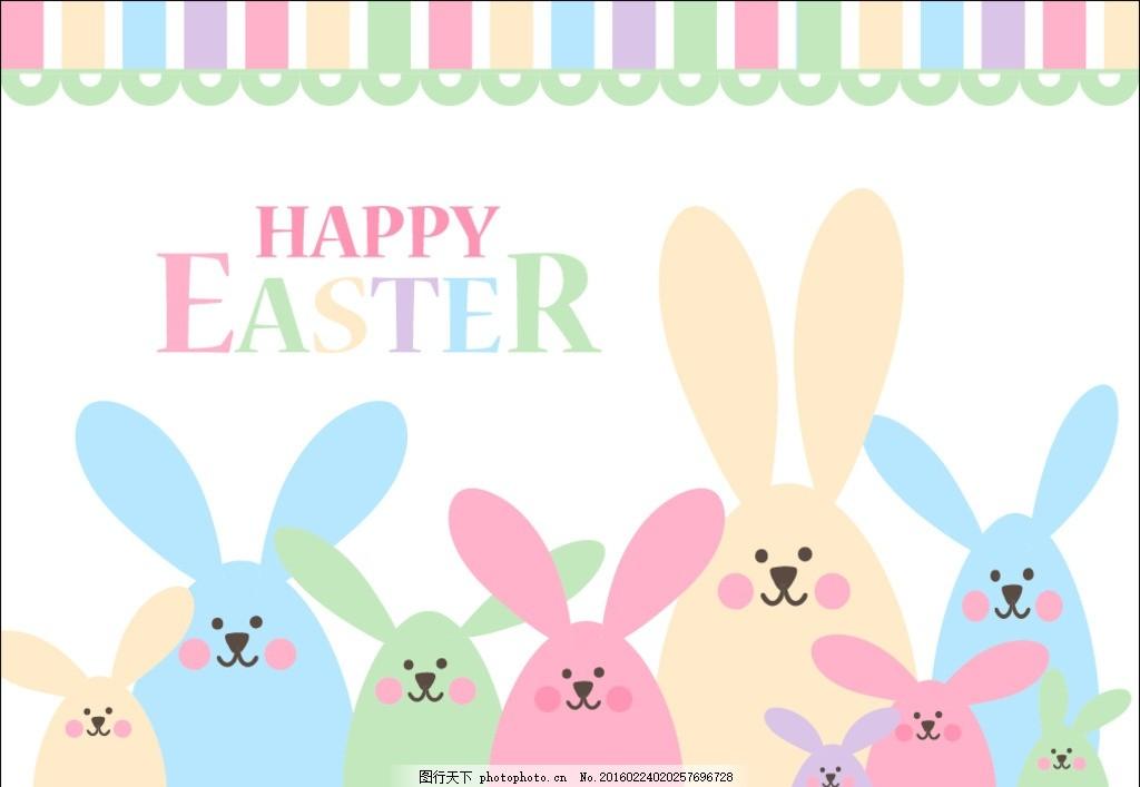 可爱 卡通 小兔子 商业 背景 素材 兔子 儿童 快乐 花边 幼儿 彩色