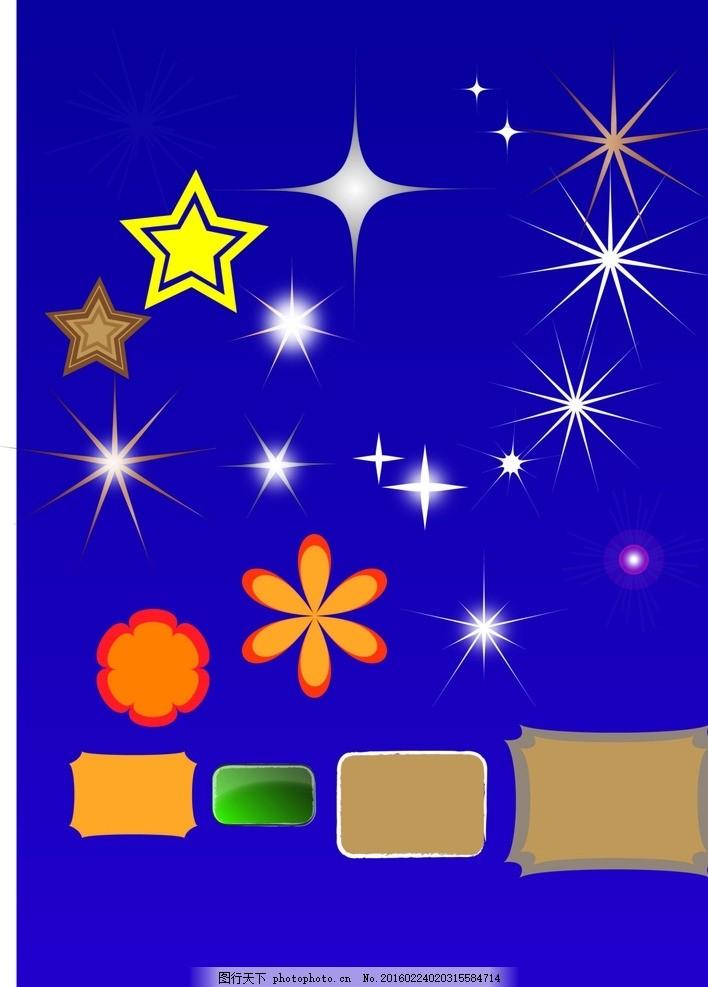 星星花边简笔画的步骤
