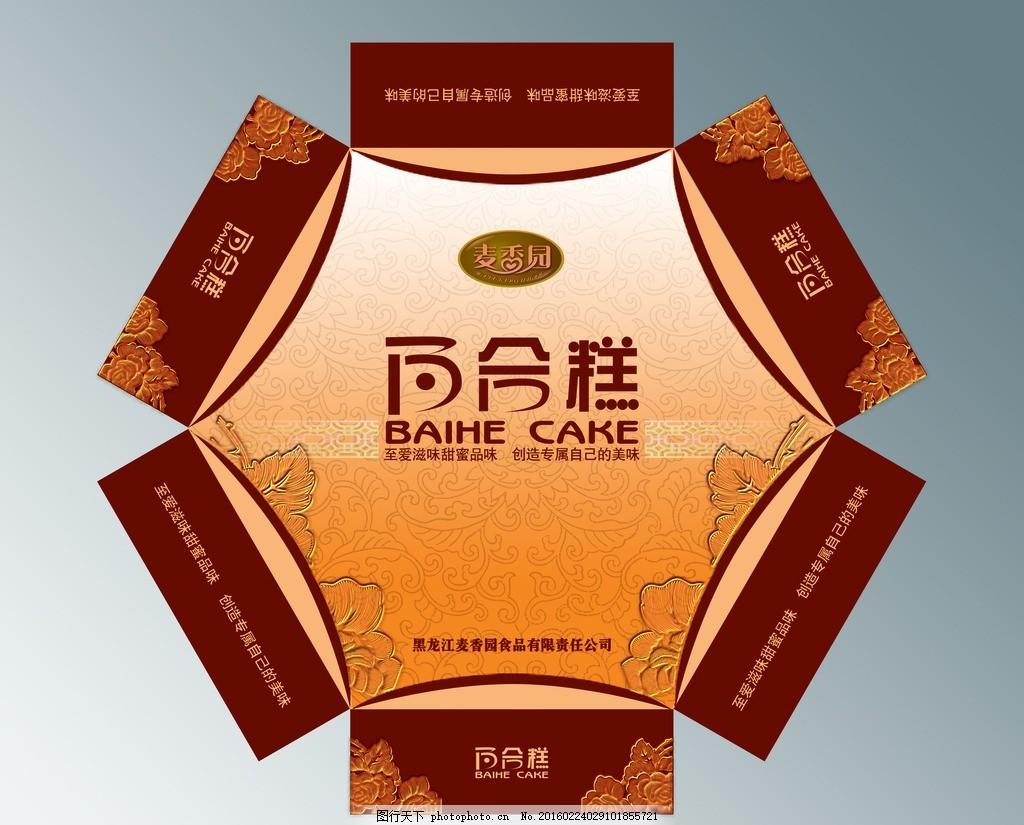 月饼包装 异形包装 六边形包装盒 月饼包装设计 中秋佳节 礼品礼盒图片