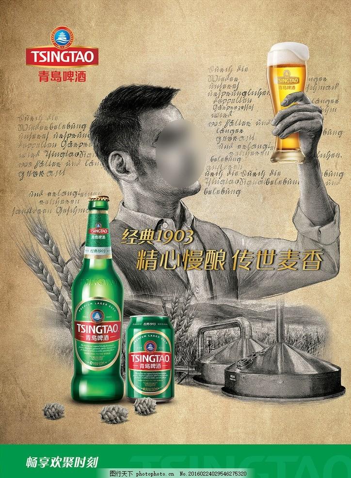 青岛啤酒1903广告 瓶装啤酒 罐装啤酒 酒类 竖版 海报 人物素描