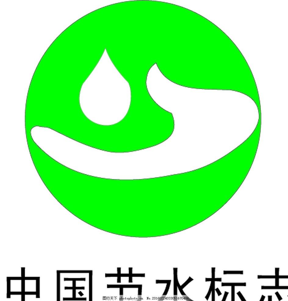 中国节水标志
