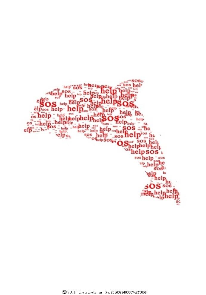 保护海洋 关注海豚 保护环境 保护动物 保护地球