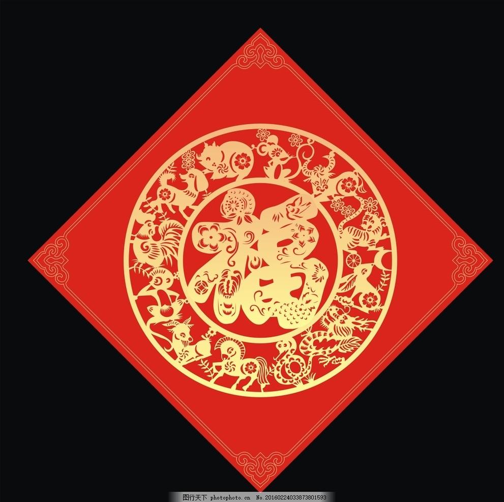 十二生肖福字 鼠 牛 虎 兔 龙 蛇 马 羊 猴 鸡 狗 猪 设计 其他 图片