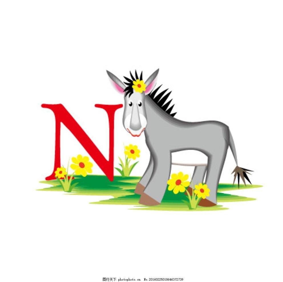 卡通字母 彩色 动物 卡通 字母 英文 毛驴 统一图典 设计 动漫动画