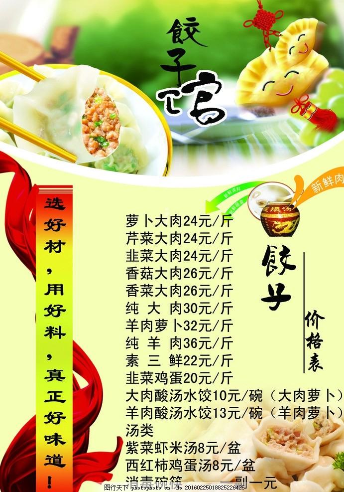 饺子 水饺 菜单 饺子菜单 菜单设计图 设计 文化艺术 传统文化 300dpi