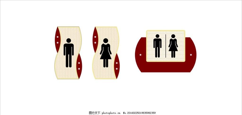 男女卫生间 wc 男女wc 卫生间门牌 设计 标志图标 公共标识