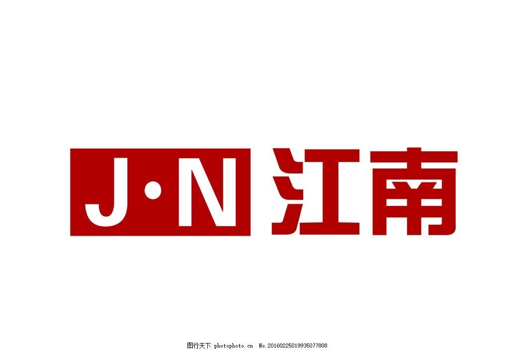 江南logo