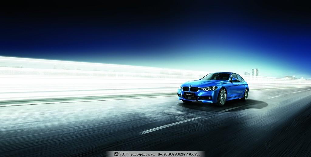 新宝马3系 新bmw3系 bmw3系 bmw 宝马汽车 汽车 设计 现代科技 交通