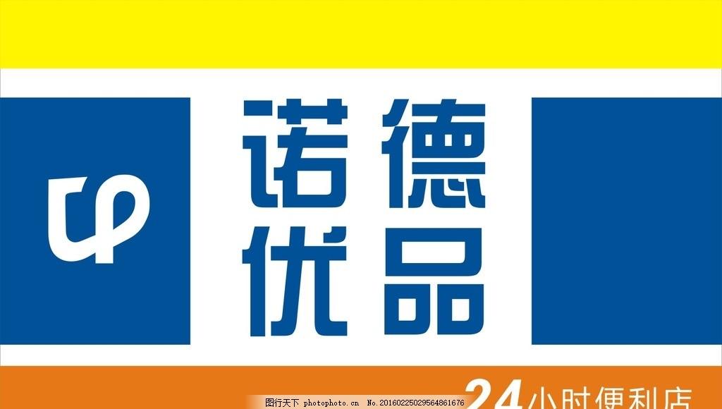 便利店广告 便利店灯布 便利店海报 招牌 店招 共享图 设计 广告设计