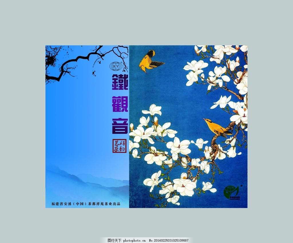 茶叶包装 铁观音 印章 工笔花鸟 山 蓝色 广告设计模板 包装设计 源
