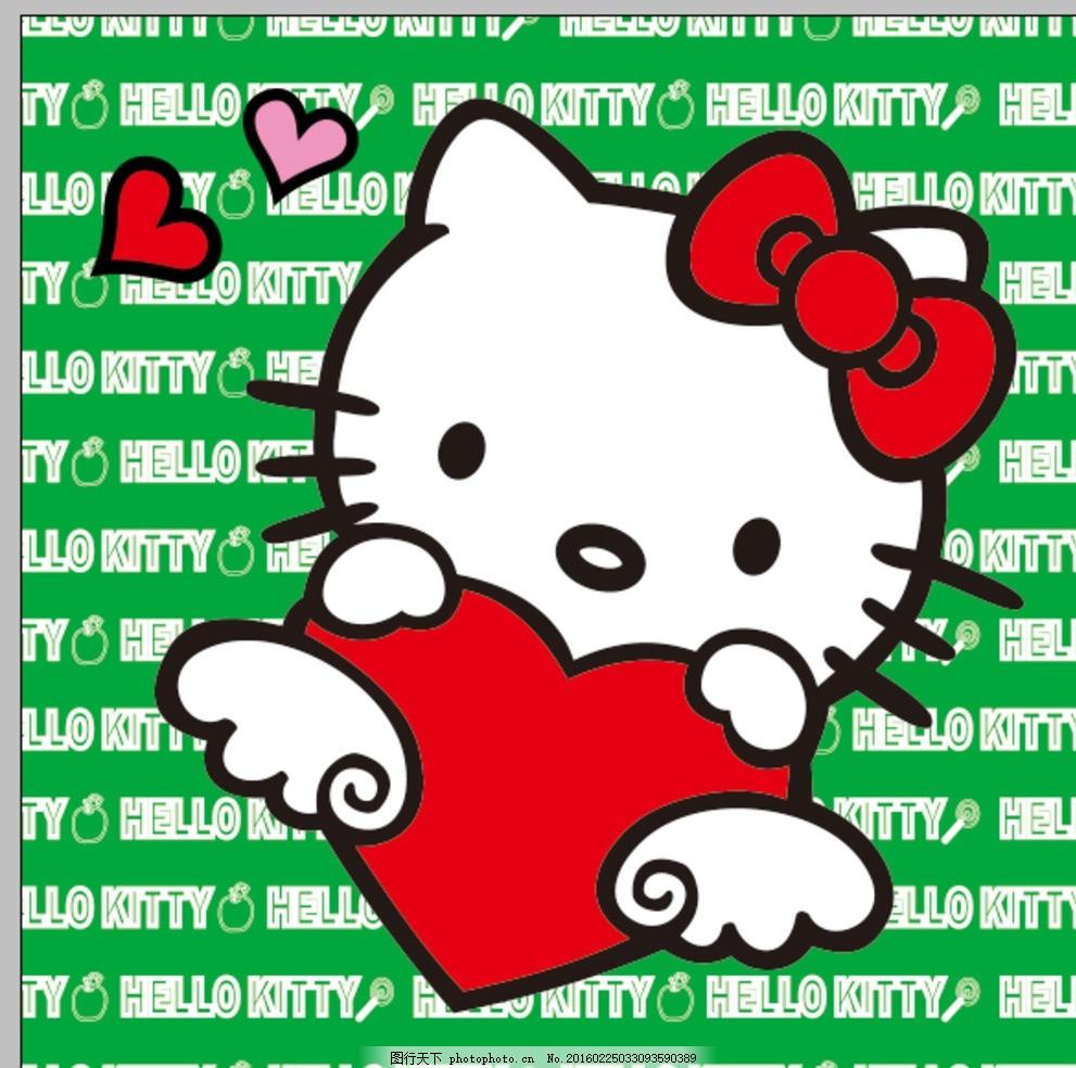 凯蒂猫 hello kitty 可爱 卡通 粉红 心形 其他设计