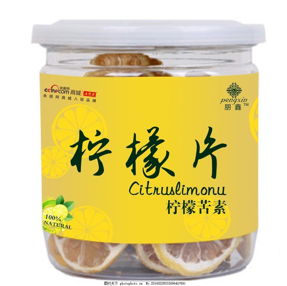 柠檬茶包装 罐装设计 包装设计 柠檬片 菊花 花茶 瓶标瓶贴 共享设计