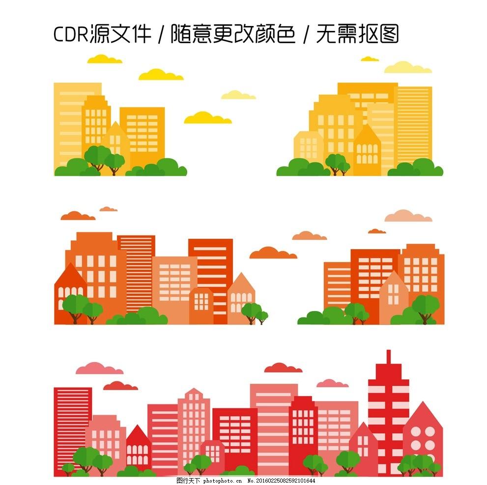 彩色城市楼群矢量图 手绘城市 卡通城市 矢量素材 手绘矢量图 红色