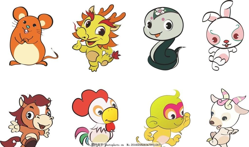 卡通动物 可爱 生肖 小马 小羊 小兔 老鼠 猴子 广告设计 卡通设计图片