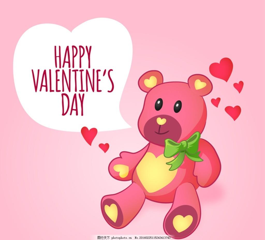 爱心 心型 心形 节日 情人节 贺卡 卡片 熊 小熊 蝴蝶结 对话框 语言