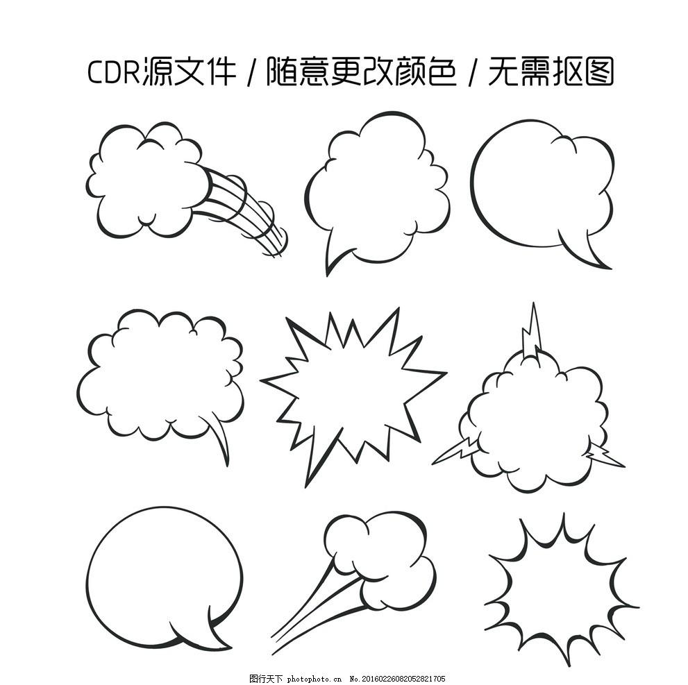 漫画风格气泡矢量图 手绘气泡 云朵 卡通气泡 矢量素材 手绘矢量图