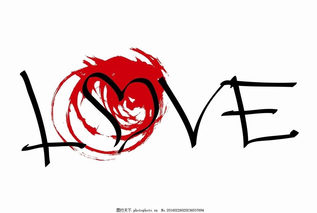 创意 love涂鸦 情人节 love涂鸦 手写爱情 创意涂鸦 英文字母 字体