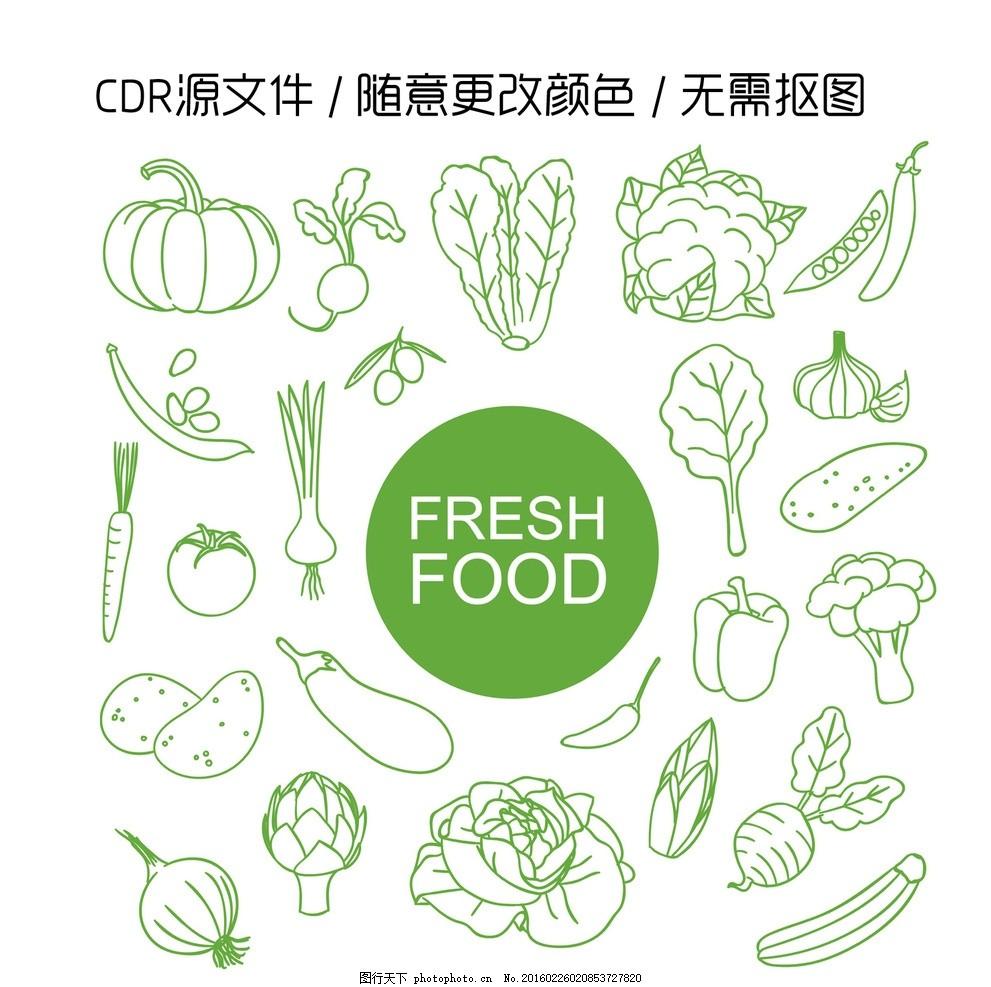 新鲜蔬菜背景矢量图 手绘蔬菜 卡通蔬菜 矢量素材 食材 手绘矢量图
