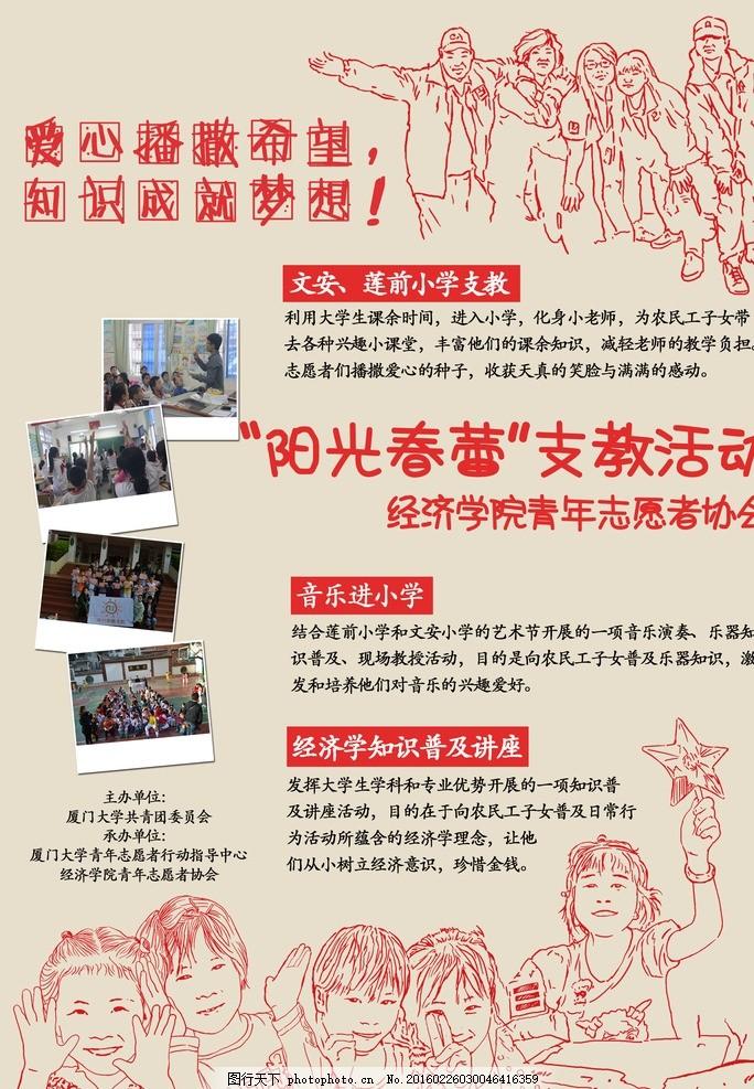 厦门大学 厦大 海报 支教 活动 设计 公益 志愿者 大学 社团 青协