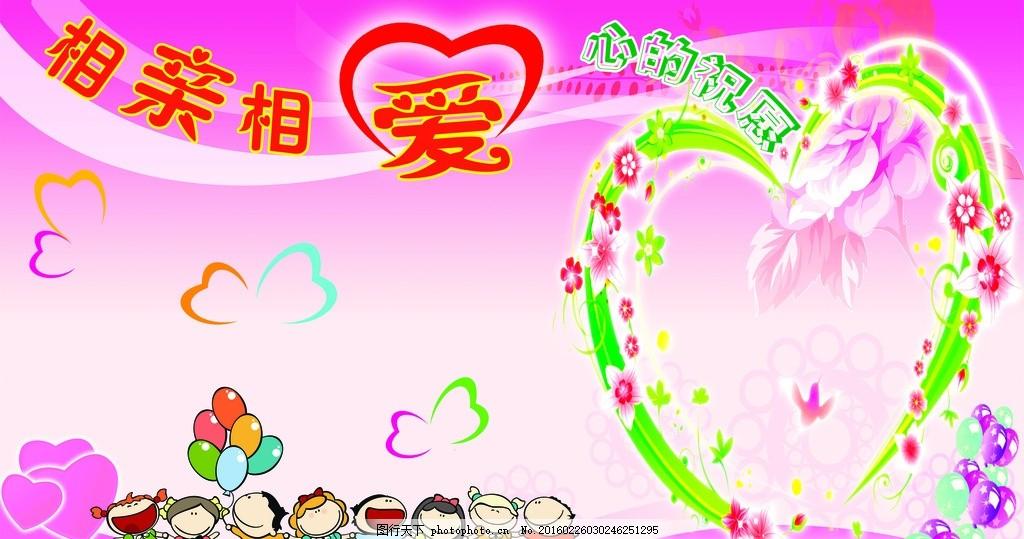幼儿园展板 粉色展板 相亲相爱 心形展板 幼儿园宣传栏 粉色背景