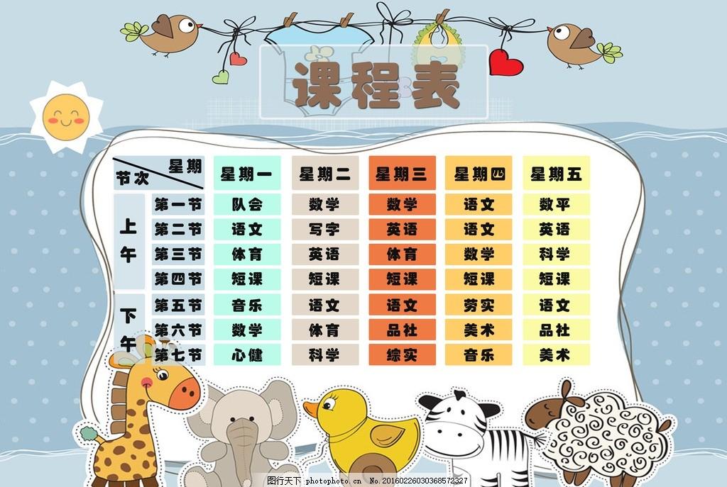 小学课程表 卡通课程表 可爱卡通课表 每日七课表 卡通动物课表 设计