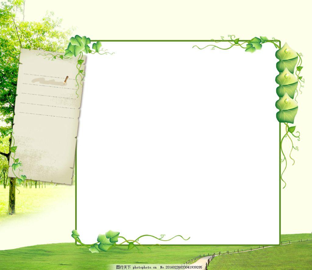 卡通儿童明信片边框相框素材