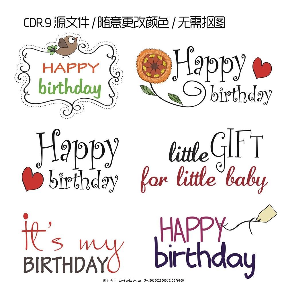 cdr手绘素材 pop字体 卡通 卡通素材 小鸟 花朵 爱心 艺术字 生日快乐
