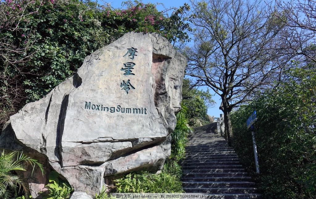 摩星岭石碑 摩星岭 入口 石碑 特写 广州 白云山 风景 景区 登山 休闲