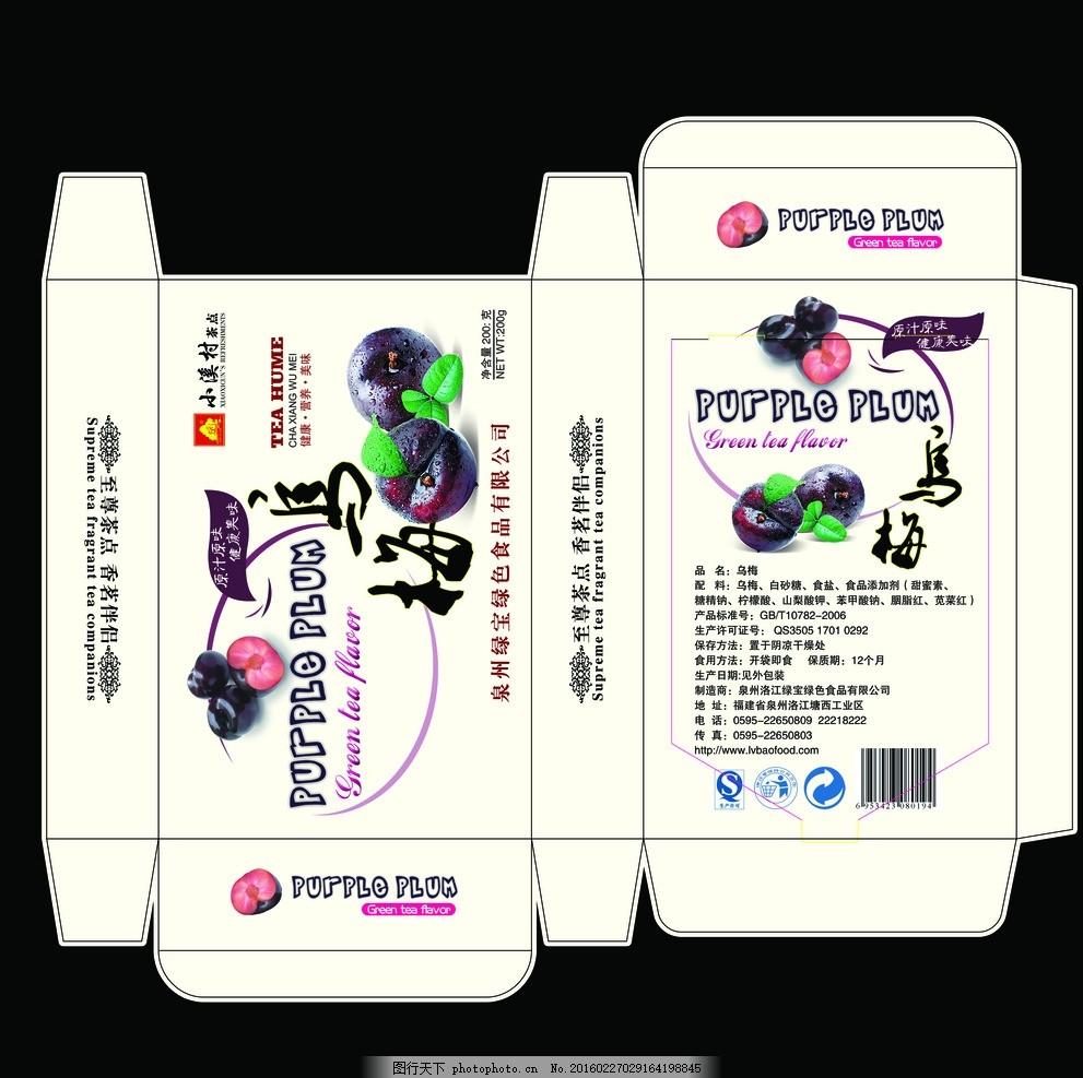 广告设计 包装设计  乌梅包装 包装盒 乌梅包装盒子 茶香 梅 话梅