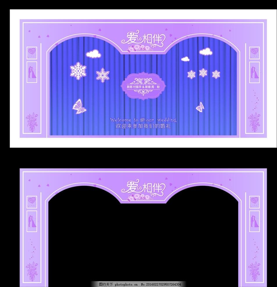 淡紫色婚礼背景 淡紫色 婚礼背景 婚礼kt板拱门 雪花 蝴蝶 云朵 欧式