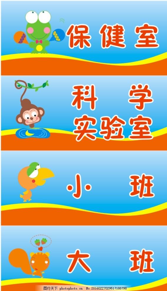 幼兒園卡通門牌 幼兒園門牌 幼兒園 卡通門牌 門牌 教室門牌 設計