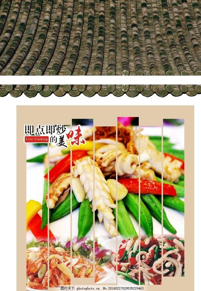 明档宣传 西餐宣传 美味海报 即点即炒海报 即点即炒宣传 设计 广告