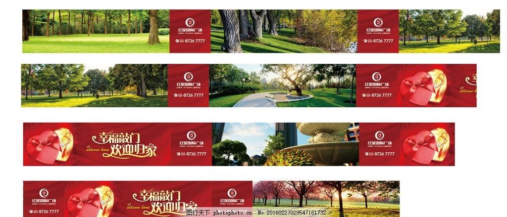 红星国际广场围墙画面 森林 公园 红色背景 心形盒子 金钥匙 树木