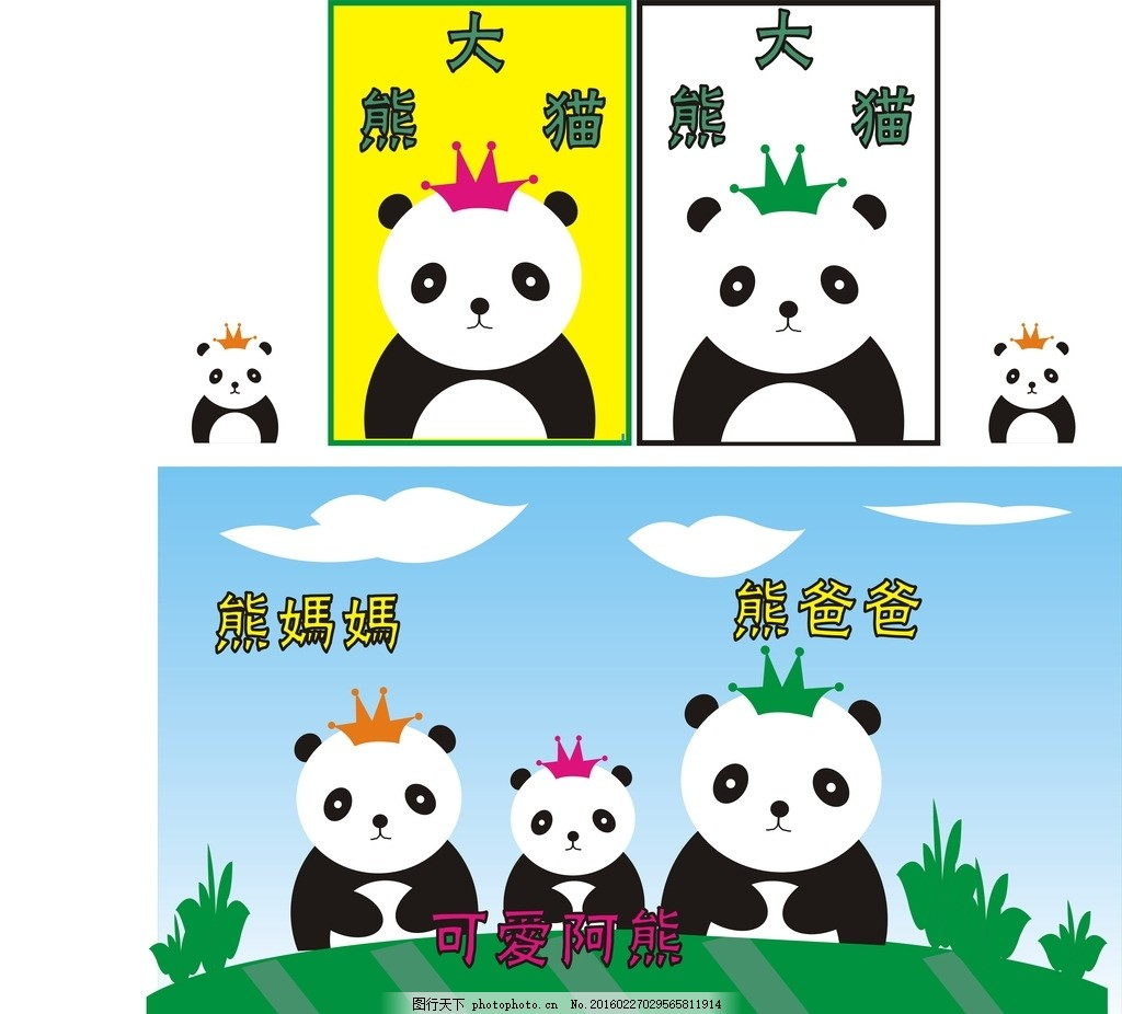 卡通 可爱 大熊猫背景