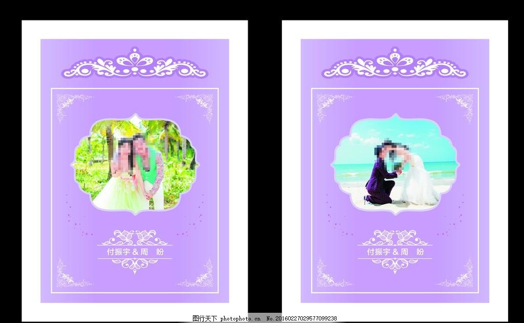 欧式 婚礼背景 淡紫色 侧背景 花纹边框 皇冠 婚庆 设计 广告设计