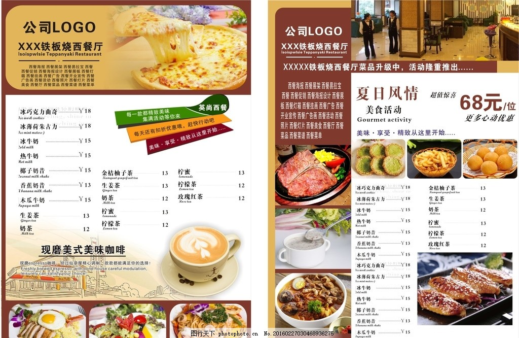 西餐厅宣传单 西餐厅 宣传单 西餐 咖啡厅 咖啡 小资 情调 典雅 欧式