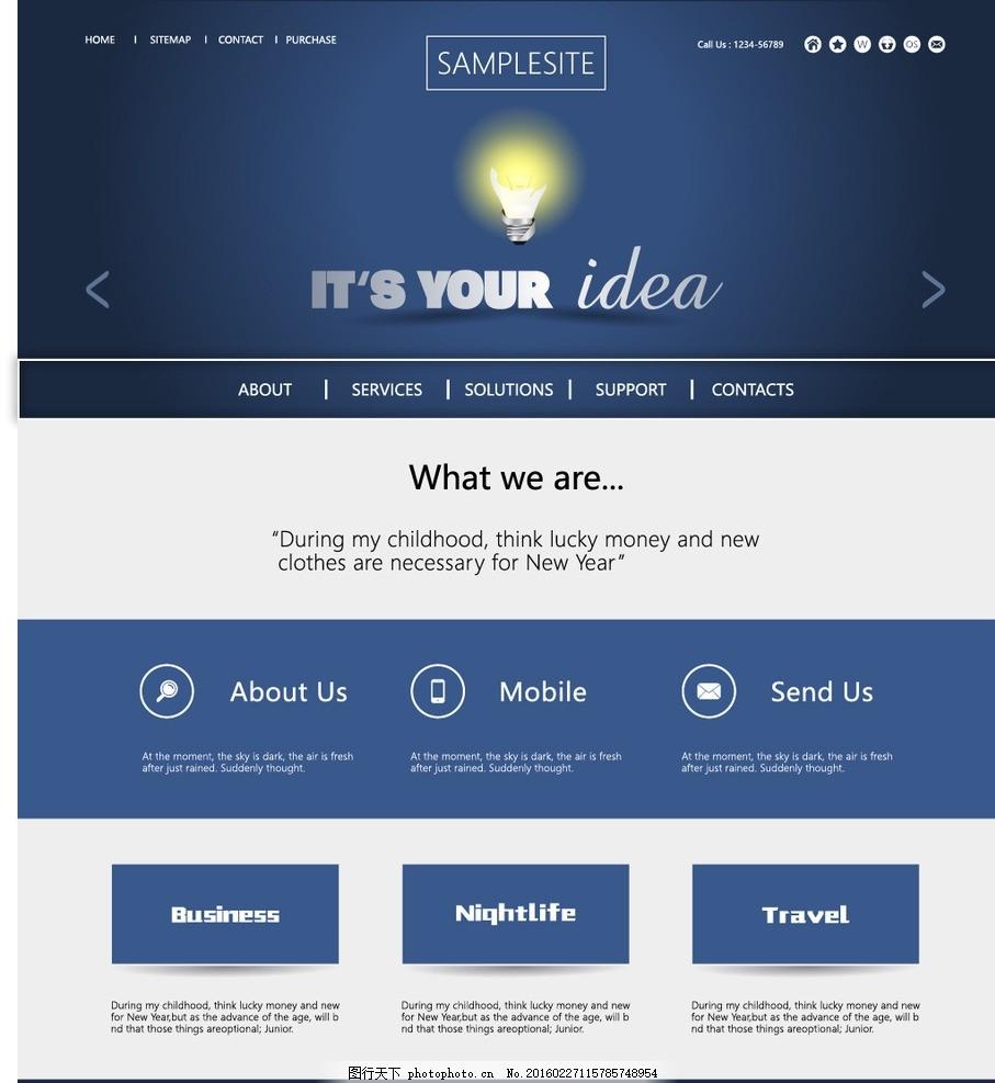 蓝色网页 矢量 简约 仿图 网页设计 中文模板